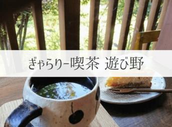 ぎゃらりー喫茶遊び野