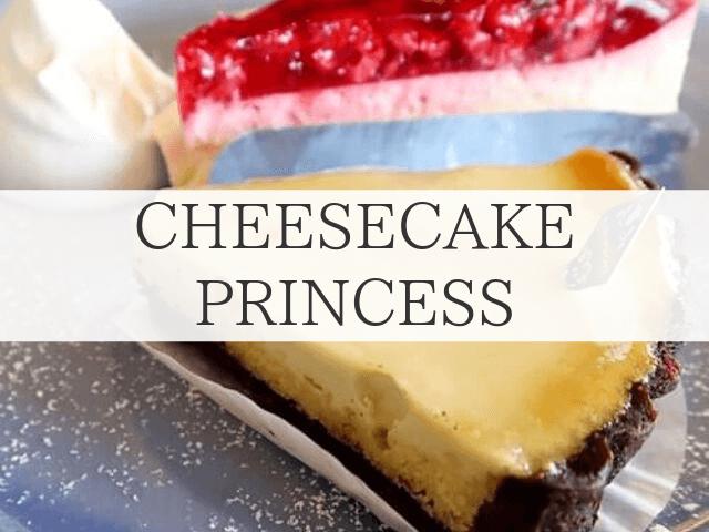 チーズ ファクトリー プリンセス