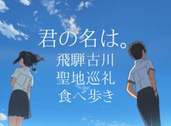 君の名は。 飛騨古川 聖地巡礼 食べ歩き