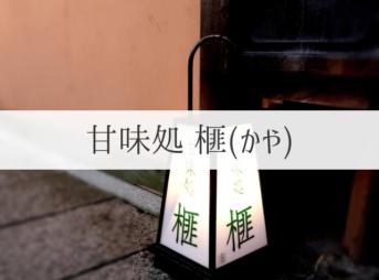 甘味処榧(かや)