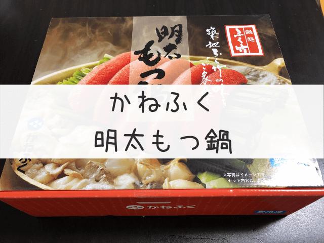 福岡 もつ 鍋 有名